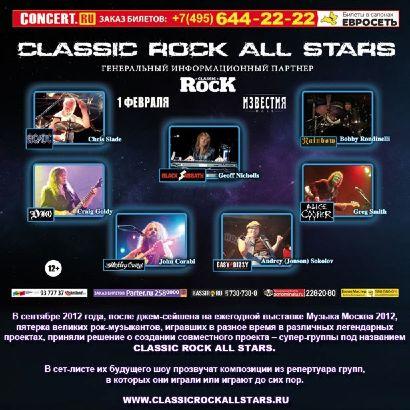 ClassicRockAllStars