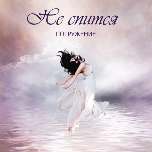 Ne-spitsya-cover