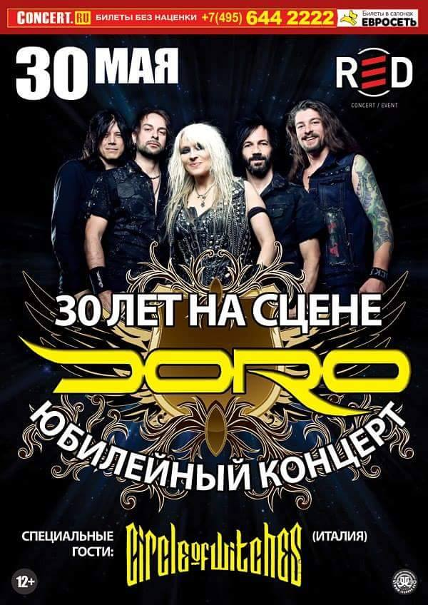 Doro-CircleOfWitches