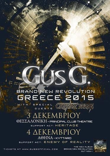 Gus G Greece 2015