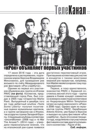 Krock-Pavic-article