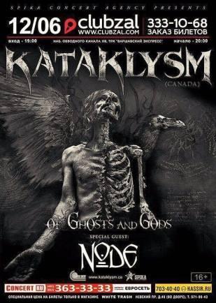 Node-Kataklysm-12june