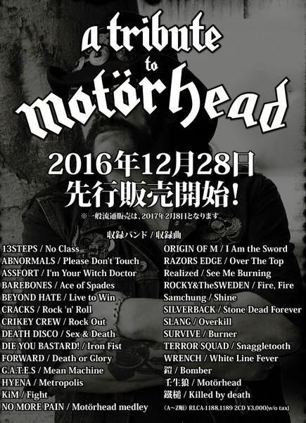survive-motorhead-tributealbum-banner