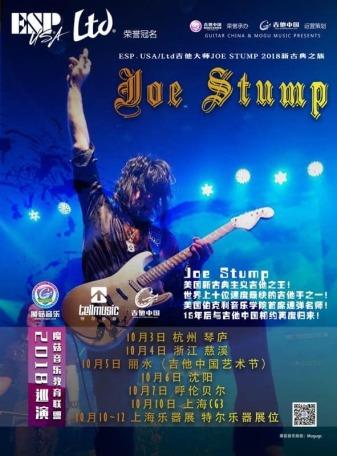 JoeStump-China1