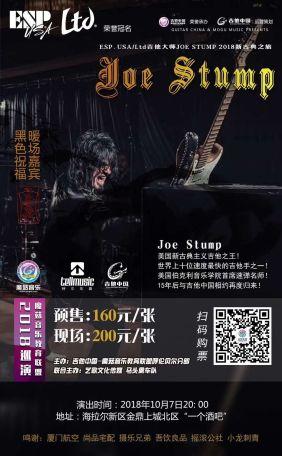 JoeStump-China2