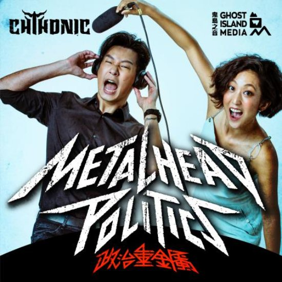 CHTHONIC-podcast